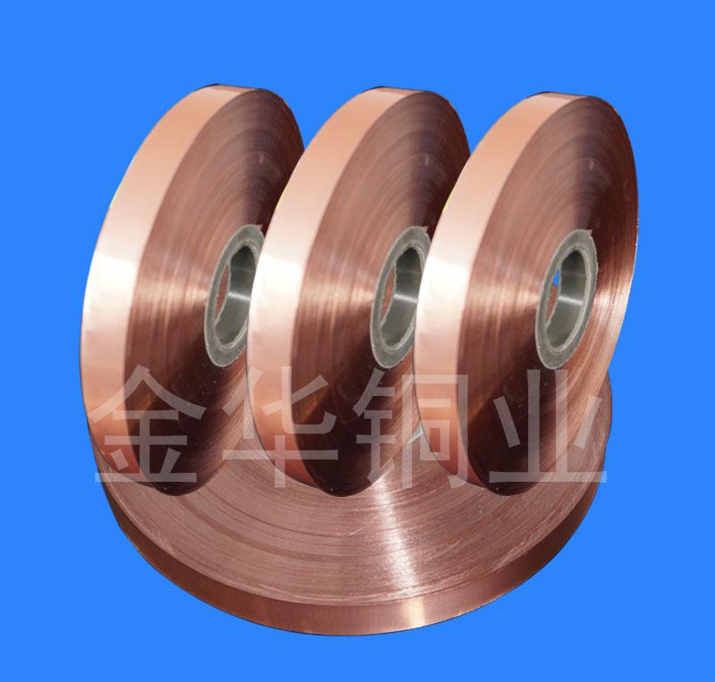 铜塑复合带